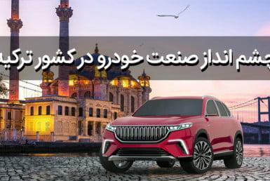 چشم انداز صنعت خودرو ترکیه