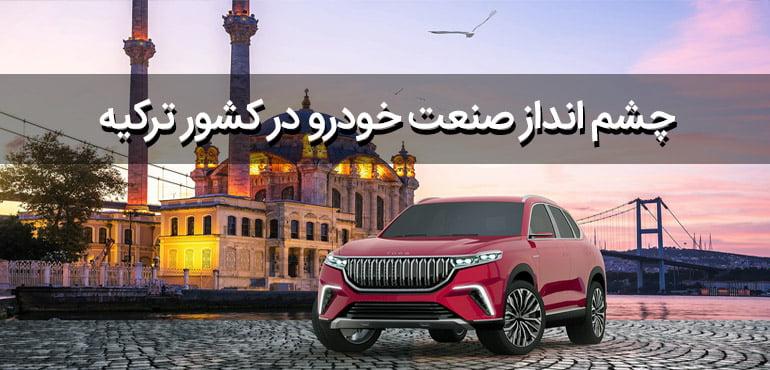 چشم انداز صنعت خودرو در ترکیه