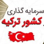 انگیزه های سرمایه گذاری در ترکیه