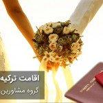 اخذ و دریافت اقامت ترکیه از طریق ازدواج