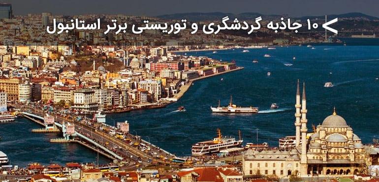 جاذبه های گردشگری و توریستی استانبول | مکان و جا های دیدنی