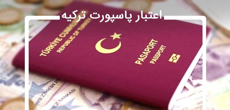 اعتبار پاسپورت ترکیه چقدر است و چه مزایایی دارد