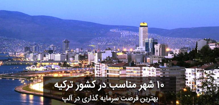 بهتیرن فرصت های سرمایه گذاری در 10 شهر ترکیه