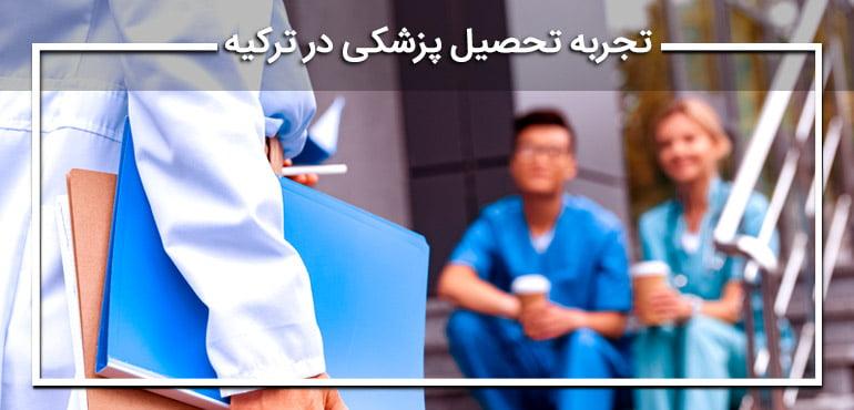 تجربه تحصیل پزشکی در ترکیه